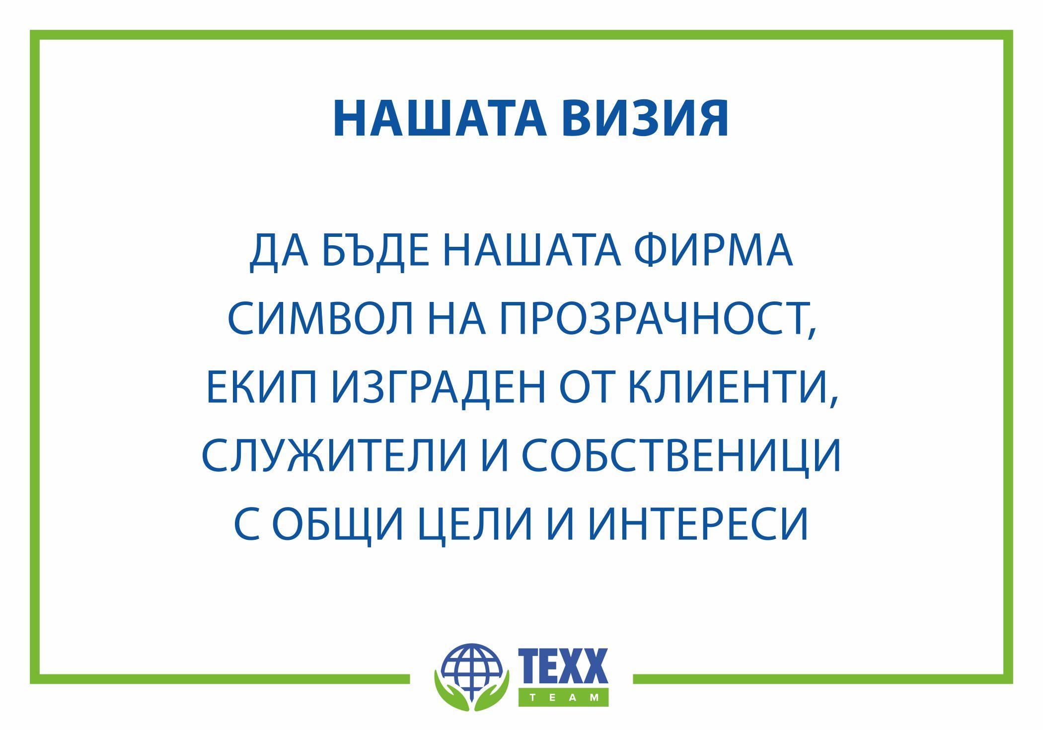 Texx Team Vision